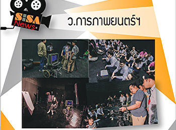 "SISA จัดกิจกรรม ""CINEMA TO GRAPHY&LIGHTING WORKSHOPS"""