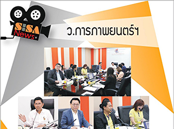 SISA Board of Directors Meeting Nakhon Pathom Province Educational Center No.4 / 2019