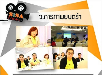 SISA attended  the meeting