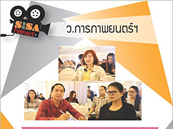 SISA participated  the meeting