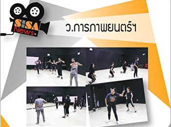 "SISA เรียนการแสดง ""Contemporary dance"""