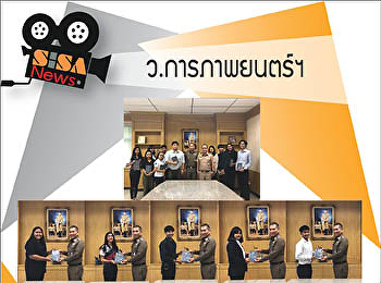 "SISA ปฏิบัติหน้าที่คุมการสอบ ""Building Digital workforce Thailand 4.0"