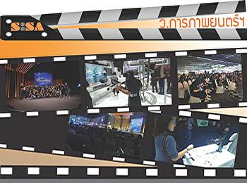 "SISA เข้าร่วมสัมมนา ""Digital Thailand Big Bang 2019: โลกเปิด เราปรับ ประเทศเปลี่ยน: ASEAN Connectivity"""