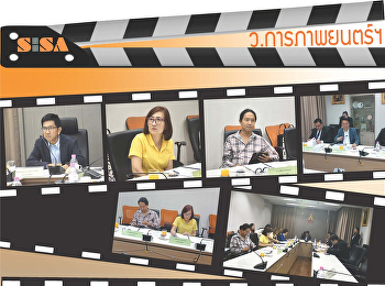 SISA attend the meeting of the Board of Directors of Nakhon Pathom Education Center, no. 5/2019 SISA参加了佛统教育中心董事会会议 5/2019号.