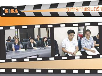 SISA เข้าร่วมประชุมคณะกรรมการพัฒนาคุณภาพ มหาวิทยาลัยราชภัฏสวนสุนันทา  ครั้งที่ 1/2562