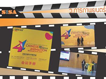 "SISA เป็นวิทยากรในการบรรยาย ""4th Annual Conference of Chinese Animation Research in 2019"""