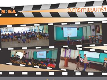 "SISA ลงพื้นที่ทำกิจกรรม ""Workshop Build Up Your Personality โรงเรียนโพธาวัฒนาเสนี จ.ราชบุรี"""