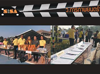 """SISA เข้าร่วมโครงการ """"ทำบุญตักบาตรวันขึ้นปีใหม่สืบสานวัฒนธรรมไทย ประจำปีงบประมาณ 2563"""""""