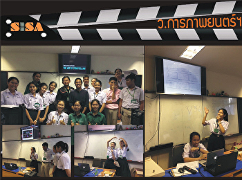 SISA organized a training in the topic