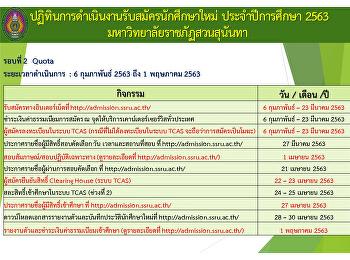มาแล้วๆ ปฏิทินการรับสมัครนักศึกษาปริญญาตรี ประจำปีการศึกษา 2563 รอบที่ 2 (ระบบโควต้า)