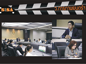 """SISA เข้าร่วมประชุม """"การประชุมหารือ และตอบข้อซักถามเกี่ยวกับการบริหารงบประมาณพร้อมแนวทางการบริหารงบประมาณ"""""""