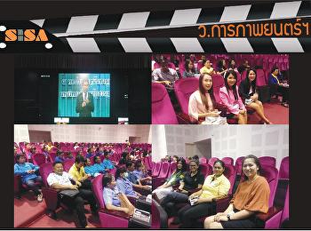 SISA เข้าร่วมประชุมมอบนโยบายบุคลากร มหาวิทยาลัยราชภัฏสวนสุนันทา ประจำปี 2563 ครั้งที่ 1 (สายสนับสนุนวิชาการ)