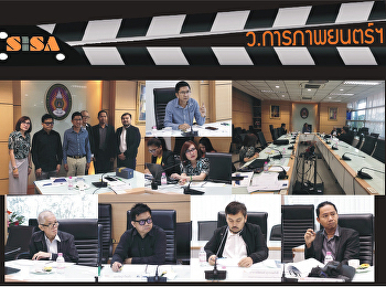 SISA arranged the meeting of the Committee of College of Motion Picture Performing arts and new media at Nakhon Pathom Province Educational Center edition 2/63. SISA 召开了电影学院委员会会议 表演艺术和新媒体 佛统府教育中心 第2/63.