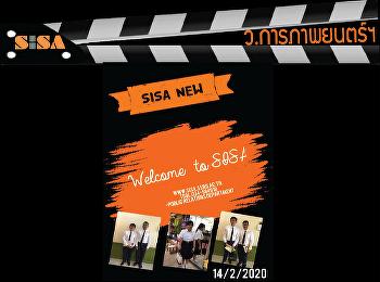 SISA ยินดีต้อนรับน้องๆ