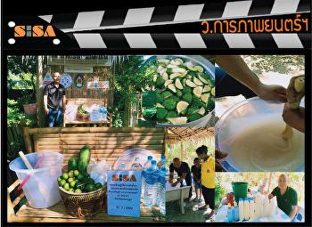 โครงการ E-Marketing เพื่อเสริมสร้างรายได้ครอบครัวยากจนใน ม.1 ศาลายา จ.นครปฐม