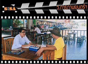 การใช้ภาพยนตร์สารคดีเพื่อบันทึกประวัติศาสตร์และความทรงจำเชิงวัฒนธรรมของศาลายา