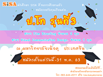SISA students Who have already graduated can apply for a scholarship to the Master's Degree, class 3