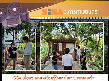 SISA Visit the movie learning center