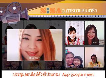 ประชุมบุคลากรออนไลน์ ด้วย Google Meet