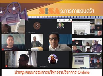 Online Academic Committee Meeting