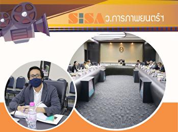 SISA เข้าร่วมประชุมสภาวิชาการ ครั้งที่ 1/2563