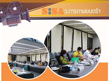 SISA เข้าร่วมประชุมคณะกรรมการบริหารมหาวิทยาลัย ครั้งที่ 6/2563