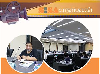 SISA เข้าร่วมประชุมสภาคณาจารย์และข้าราชการ ชุดที่ 6 ครั้งที่ 5/2563
