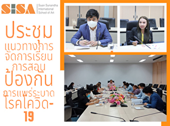 SISA attended the meeting on the guidelines for teaching and learning to prevent the spread of the disease, Covid-19.