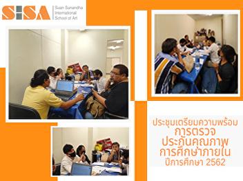 SISA meeting to prepare an internal quality assurance study Academic year 2019
