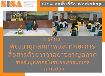 SISA organize workshop a study of intelligent personality development and verbal communication skills for personnel in Phutthamonthon District, Nakhon Pathom Province
