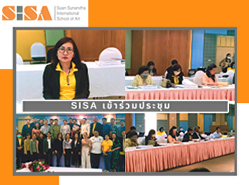 SISA Attends the Executive Committee Meeting of Suan Sunandha Rajabhat University, 7th / 2020