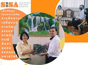 SISA collects research project data on A study of cultural change from photographs: a case study of Rim Maha Sawat community, Salaya Subdistrict, Nakhon Pathom Province