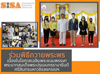 SISA attends a salute ceremony On the occasion of the King's birthday, Ramathibodi Srisinthorn Mahawachirongkon
