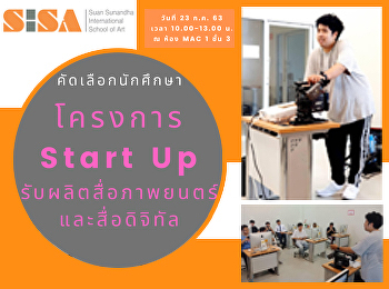 SISA Screening Students in Start Up Project for Film Production And digital media