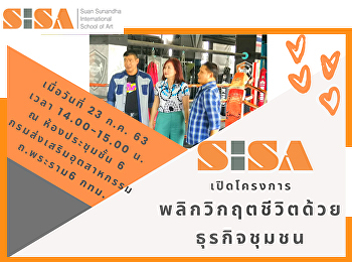 SISA, in cooperation with the Department of Industrial Promotion, organized the project