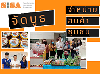 SISA organized a booth selling community products in the E-Marketing Project to promote income for poor families in Village 1, Salaya Subdistrict, Nakhon Pathom Province.