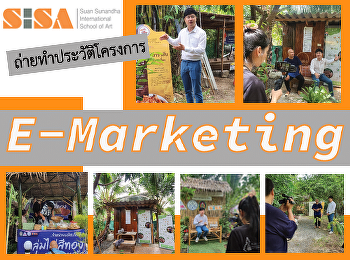 SISA filmed the history of the E-Marketing project to enhance income for poor families in Moo 1, Salaya Sub-district, Nakhon Pathom Province.