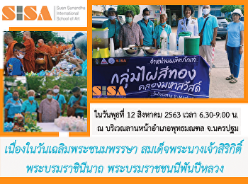 SISA joined to give alms to monks And distribute products On the birthday of the birthday Queen Sirikit Queen Royal Princess Maha Chakri Sirindhorn