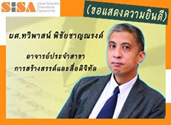 Congratulations Assist.Prof. Dr.Tawipas Pichaichanarong