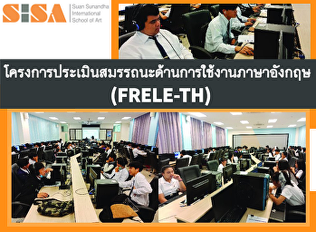 English Language Proficiency Assessment Program (FRELE-TH)