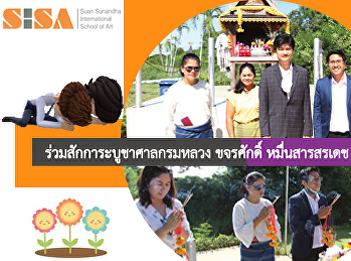 SISA worshiped the Krom Luang Khachonsak Muensarasadet Shrine
