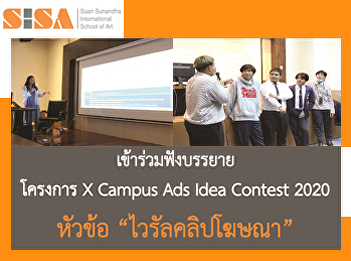 SISA attended a lecture on X Campus Ads Idea Contest 2020.