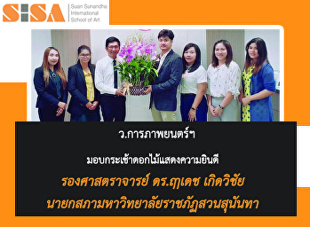 SISA gave a flower basket to congratulate Chairman of Suan Sunandha Rajabhat University Council
