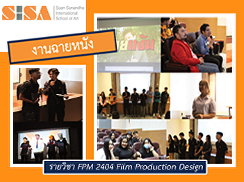 SISA organizes a screening event for Film Production Design courses