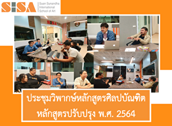 SISA held a conference on the Bachelor of Fine Arts. Curriculum revised in 2021