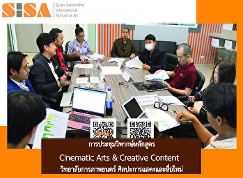 SiSA held a curriculum critical meeting Cinematic Arts & Creative Content