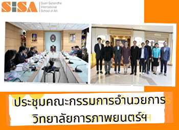 SISA held a meeting of the Directorate of the College of Film Studies. Performing arts and new media Nakhon Pathom Education Center No. 1/2021