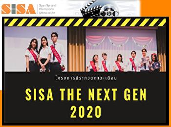 SISA จัดโครงการประกวดดาว-เดือน SISA THE NEXT GEN 2020
