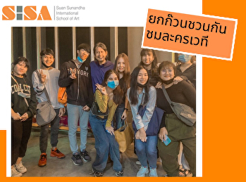 SISA ยกก๊วนชวนกันชมละครเวทีคณะนิเทศศาสตร์ มหาวิทยาลัยรังสิต