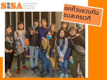 SISA invites each other to watch a play at the Faculty of Communication Arts. Rangsit University